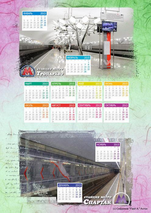 calendar_metro_my (496x700, 112Kb)