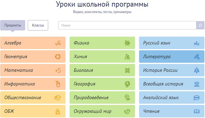 уроки онлайн(695x399, 86Kb)