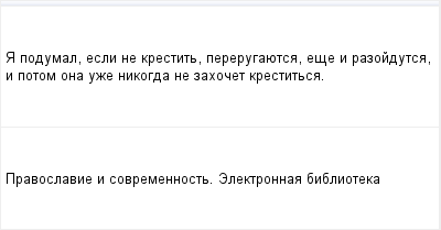mail_97205843_A-podumal-esli-ne-krestit-pererugauetsa-ese-i-razojdutsa-i-potom-ona-uze-nikogda-ne-zahocet-krestitsa. (400x209, 5Kb)