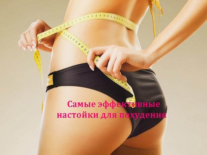 """alt=""""Самые эффективные  настойки для похудения""""/2835299__2_ (700x525, 195Kb)"""