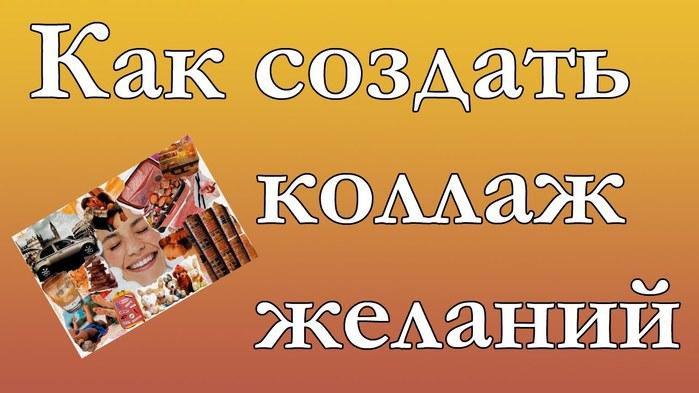 """alt=""""Коллаж желаний своими руками""""/2835299_kak_sozdat (700x393, 64Kb)"""