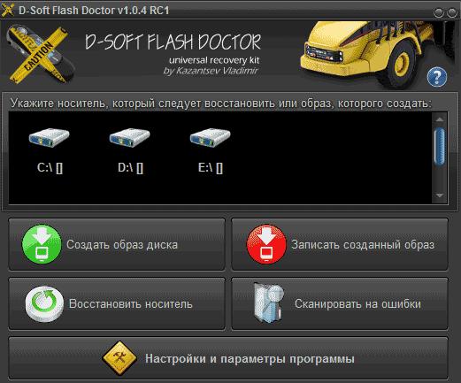Программа для ремонта флешек на русском скачать бесплатно