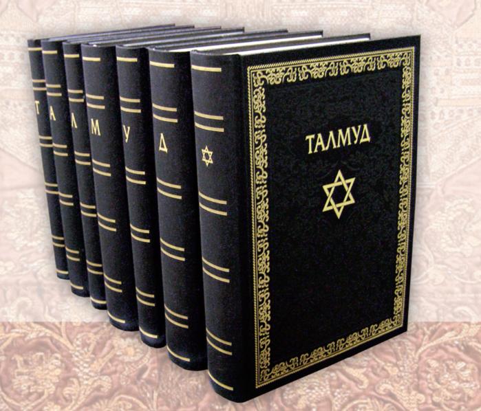 Talmud1 (700x598, 832Kb)