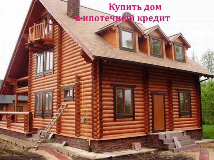"""alt=""""Купить дом в ипотечный кредит""""/2835299_KYPIT_DOM (700x525, 286Kb)"""