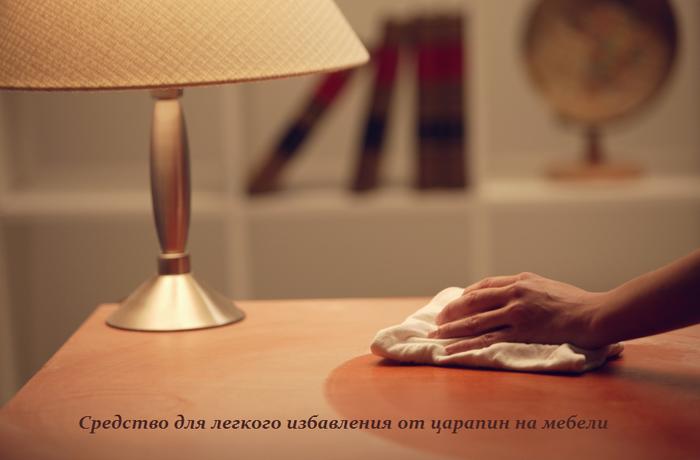 1455028379_Sredstvo_dlya_legkogo_izbavleniya_ot_carapin_na_mebeli (700x460, 334Kb)