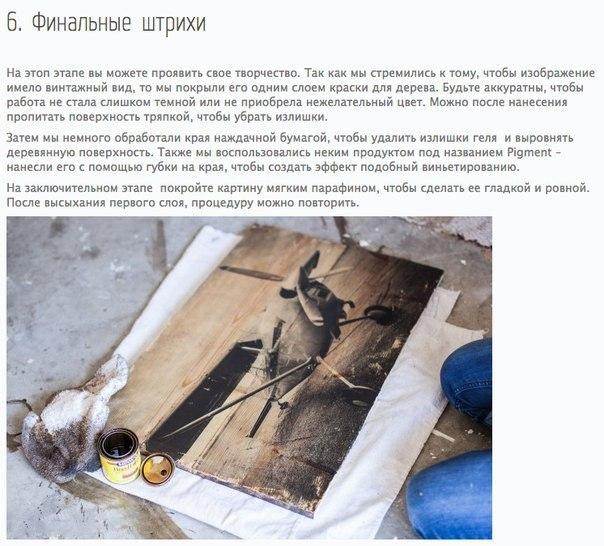 1455032009_kak_perenesti_izobrazhenie_na_derevo4 (604x546, 474Kb)