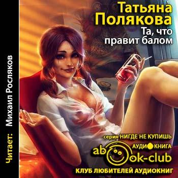 Polyakova_T_Ta_chto_pravit_balom_Roslyakov_M (350x350, 60Kb)