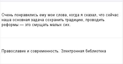 mail_97211400_Ocen-ponravilis-emu-moi-slova-kogda-a-skazal-cto-sejcas-nasa-osnovnaa-zadaca-sohranit-tradiciue-provodit-reformy----eto-smusat-malyh-sih. (400x209, 6Kb)