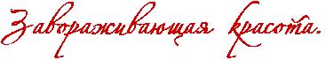RzavoraZivaUwayPPkrasotaIG1 (367x68, 6Kb)