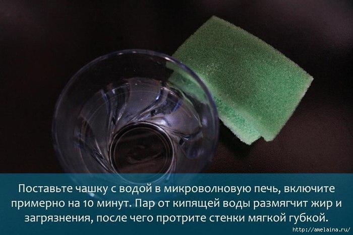 1455128725_Ubiraem_kuhnyu__6_poleznuyh_sekretov5 (700x467, 146Kb)