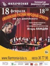Смоленский_18 февраля (200x263, 18Kb)