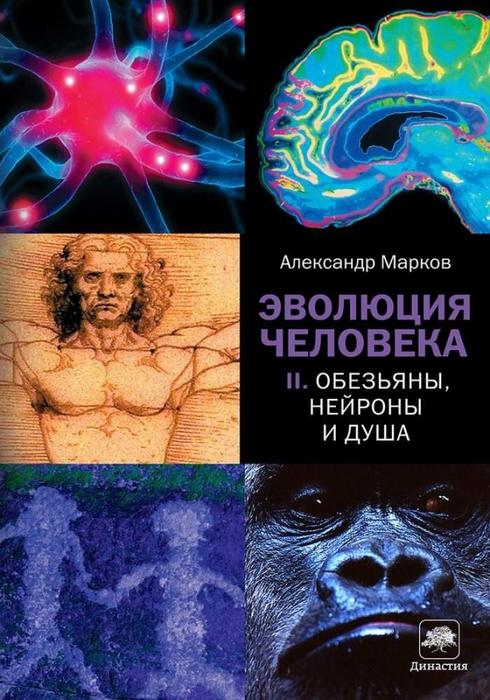 4475047_Markov_Aleksandr__Obezyani_neironi_i_dysha_1000 (490x700, 281Kb)