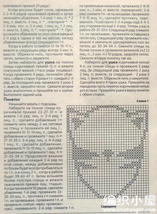 Комплект спицами КОШЕЧКА. Пуловер, пинетки и шапочка для малыша (4) (513x699, 534Kb)