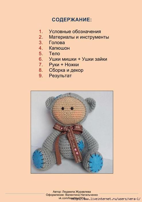 Pups_v_kostyume_mishki_teddi_2 (494x700, 134Kb)