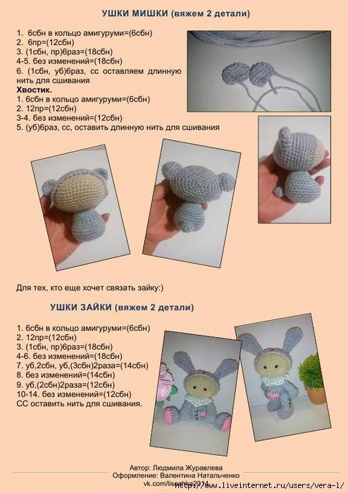 Pups_v_kostyume_mishki_teddi_6 (494x700, 221Kb)