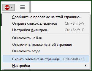 ��������� �� ��� ������ �� web-�������� � Mozilla Firefox � ������� Adblock Plus