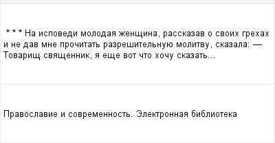 mail_97237455_-_-_---Na-ispovedi-molodaa-zensina-rasskazav-o-svoih-grehah-i-ne-dav-mne-procitat-razresitelnuue-molitvu-skazala_------Tovaris-svasennik-a-ese-vot-cto-hocu-skazat... (400x209, 5Kb)