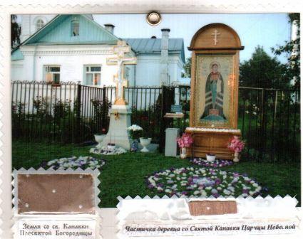 36370760_kanavka_ (425x336, 34Kb)