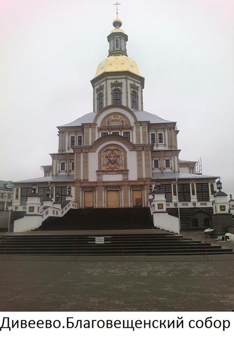 БДАГОВ СОБОР (477x700, 270Kb)