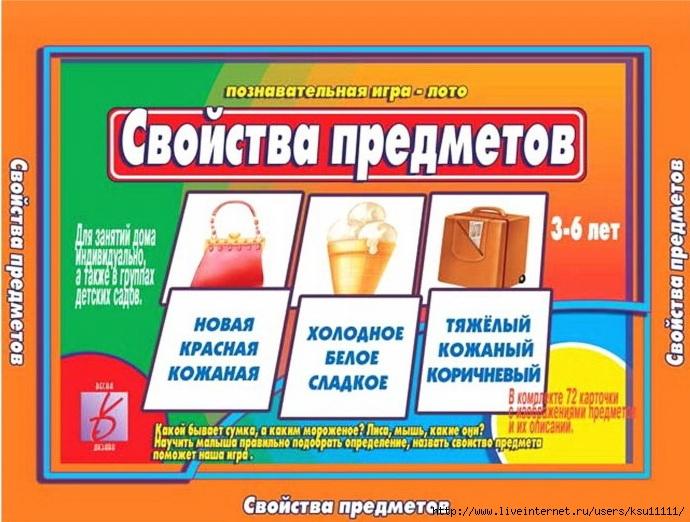 Svojstva_predmetov_poznavatelnaja_igra_loto.page01 (690x522, 252Kb)
