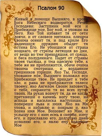 Псалом 50 текст на русском как правильно читать