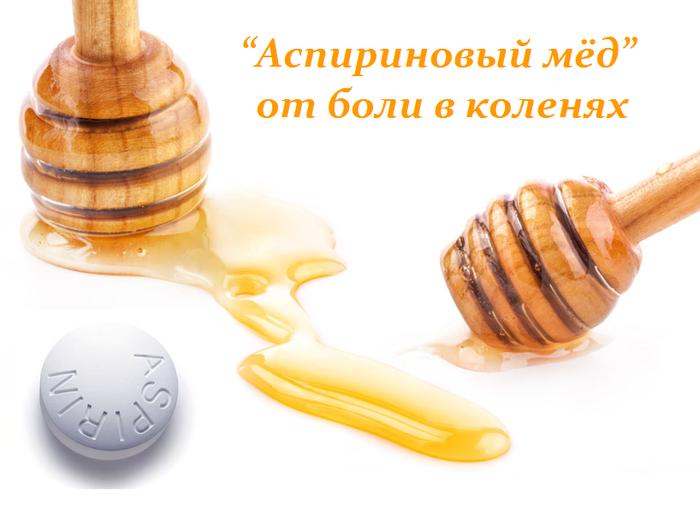 1455286513_ot_boli_v_kolenyah (700x508, 267Kb)