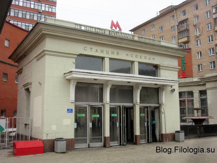 У входа на станцию метро Сокол. Фото вестибюля снаружи. (700x525, 62Kb)
