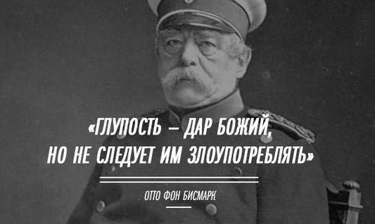 3279085_Aforizmi_Jeleznogo_kanclera (533x319, 28Kb)