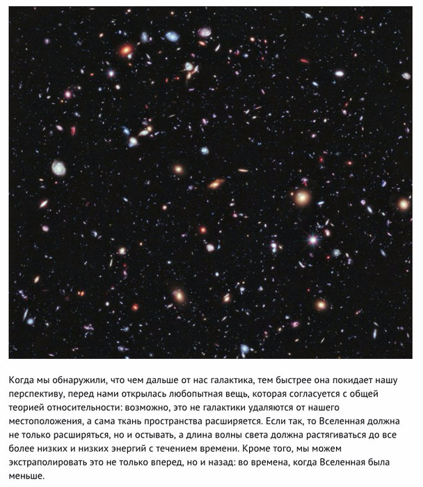 Физики должны признать. не на все вопросы в этой Вселенной мы найдем ответ2 (608x700, 395Kb)