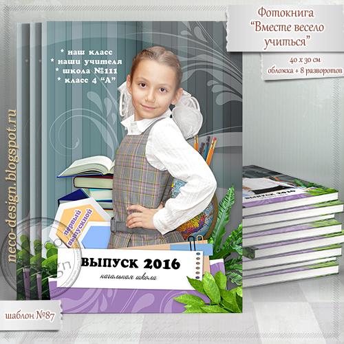 1455377064_shablon_vuypusknogo_plansheta_dlya_nachal_noy_shkoluy (500x500, 305Kb)