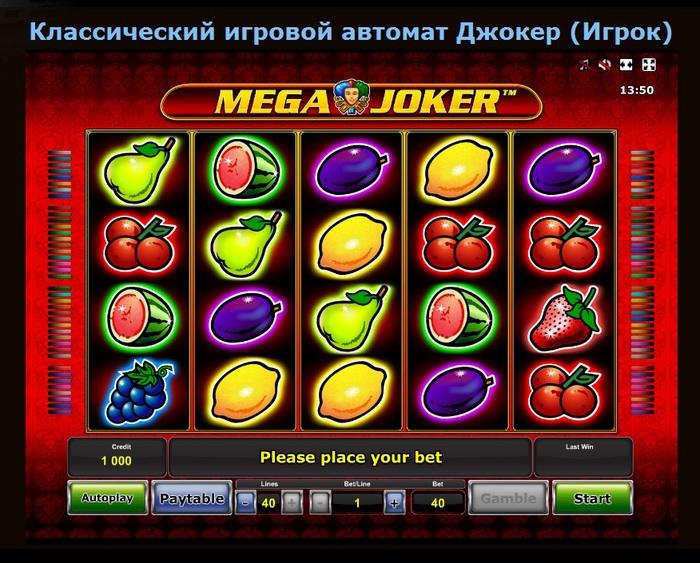 играть в игровые автоматы, игровой автомат мега джокер, играть в казино бесплатно, /4674938_ (700x563, 166Kb)
