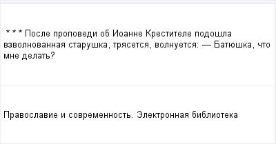 mail_97270234_-_-_---Posle-propovedi-ob-Ioanne-Krestitele-podosla-vzvolnovannaa-staruska-trasetsa-volnuetsa_------Batueska-cto-mne-delat_ (400x209, 5Kb)