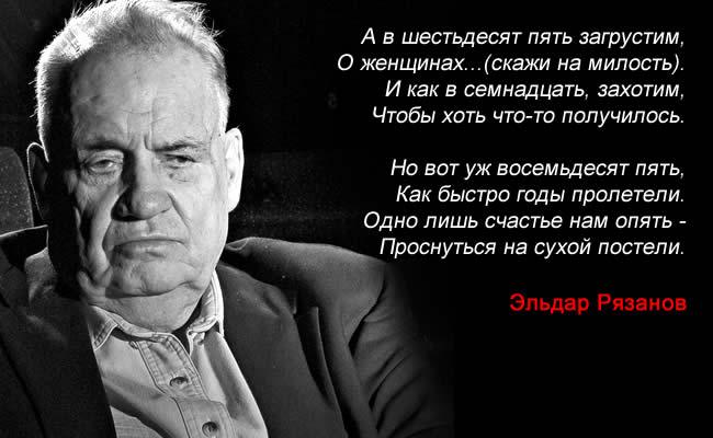 2286902_eldar_ryazanov_stihi (650x400, 51Kb)