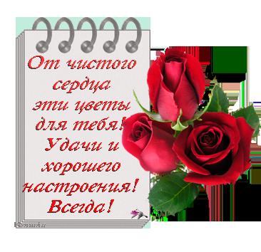 97521286_Ot_chistogo_serdca (366x354, 121Kb)