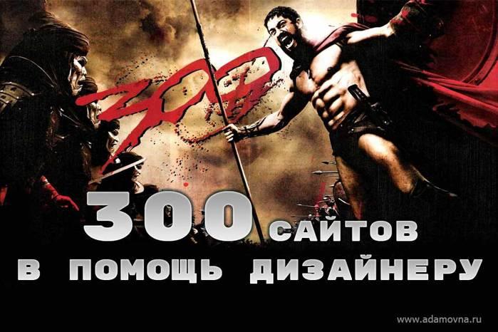 300saites (700x466, 53Kb)