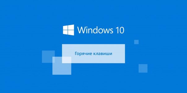 Горячие клавиши Windows 10 (604x302, 44Kb)
