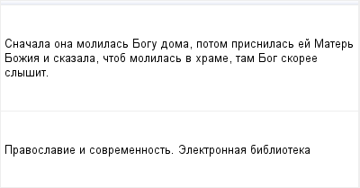 mail_97281140_Snacala-ona-molilas-Bogu-doma-potom-prisnilas-ej-Mater-Bozia-i-skazala-ctob-molilas-v-hrame-tam-Bog-skoree-slysit. (400x209, 5Kb)