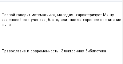 mail_97355195_Pervoj-govorit-matematicka-molodaa-harakterizuet-Misu-kak-sposobnogo-ucenika-blagodarit-nas-za-horosee-vospitanie-syna. (400x209, 5Kb)