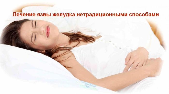 2835299_Lechenie_yazvi_jelydka_netradicionnimi_sposobami (700x388, 119Kb)