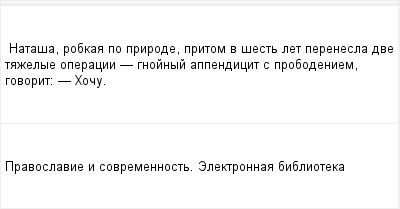 mail_97357891_Natasa-robkaa-po-prirode-pritom-v-sest-let-perenesla-dve-tazelye-operacii----gnojnyj-appendicit-s-probodeniem-govorit_------Hocu. (400x209, 5Kb)