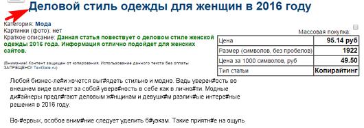 5946850_poisk_idei_na_birje_statei (530x187, 60Kb)