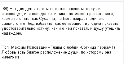mail_97360443_88-Net-dla-dusi-tagoty-tagostnee-klevety_-veru-li-oklevesut-ili-povedenie_-i-nikto-ne-mozet-prezret-sego-krome-togo-kto-kak-Susanna-na-Boga-vziraet-edinogo-silnogo-i-ot-bed-izbavit-kak- (400x209, 9Kb)