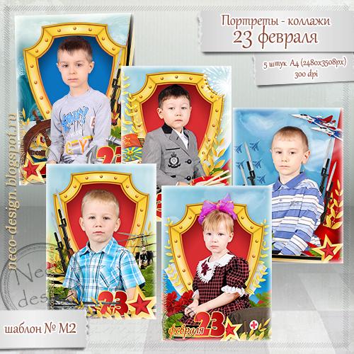 1456086403_portretuy_kollazhi_detskiy_sad_den__zaschitnika_otechestva (500x500, 400Kb)