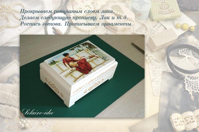 5848679_Shkatylka__devyshka_5 (700x465, 250Kb)