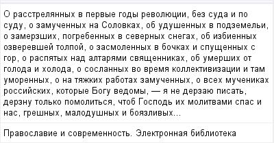 mail_97366473_O-rasstrelannyh-v-pervye-gody-revoluecii-bez-suda-i-po-sudu-o-zamucennyh-na-Solovkah-ob-udusennyh-v-podzemeli-o-zamerzsih-pogrebennyh-v-severnyh-snegah-ob-izbiennyh-ozverevsej-tolpoj-o- (400x209, 11Kb)