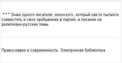 mail_97366533_-_-_---Znaue-odnogo-pisatela-neplohogo-kotoryj-kak-to-pytalsa-sovmestit-i-svoe-prebyvanie-v-partii-i-pisanie-na-religiozno-russkie-temy. (400x209, 5Kb)