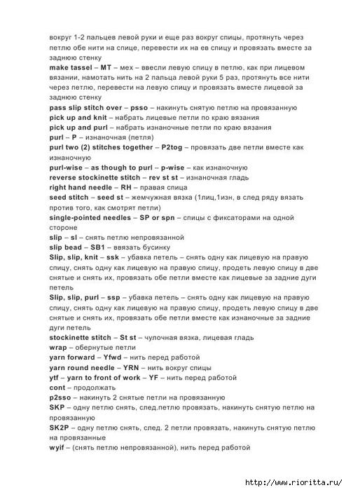 Перевод английских терминов по вязанию 66