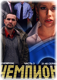 chempion-serial-smotret-onlayn-2008 (198x275, 91Kb)