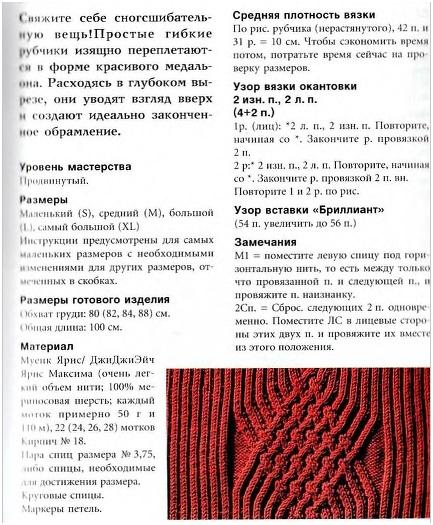 5308269_platjekatrin1 (433x525, 123Kb)