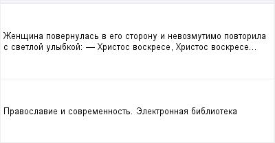 mail_97371858_Zensina-povernulas-v-ego-storonu-i-nevozmutimo-povtorila-s-svetloj-ulybkoj_----Hristos-voskrese-Hristos-voskrese... (400x209, 5Kb)